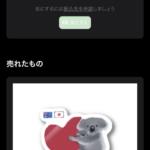 suzuriのmofumuria売り上げ金額